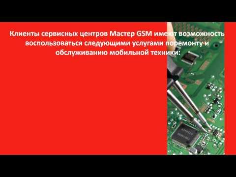 Мастер GSM сервинсный центр в Нижнем Новгороде