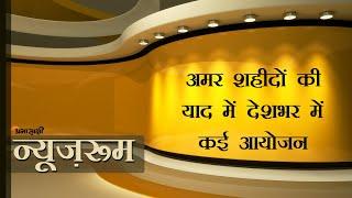 Prabhasakshi's NewsRoom I Kargil Vijay Diwas पर श्रद्धांजलि। सावन के पहले सोमवार को उमड़े शिवभक्त