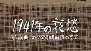 『1941年の哀愁 歌謡曲でめぐる開戦前夜の空気』試聴用動画