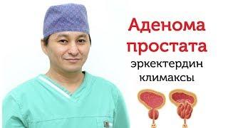 Prostata kasallik, adenoma haqida aytgan//bu urolog Bilesinbi.kg
