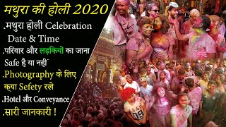 Mathura Holi Festival 2020 | Mathura and Vrindavan Holi Celebration Date & Time | Ghumakkad Boy