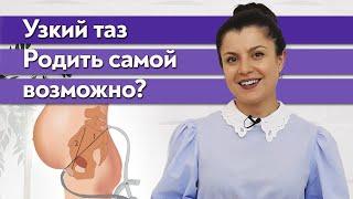 Планирование и беременность
