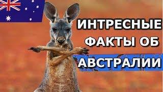 Австралия.  Интересные факты об Австралии