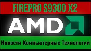 Искусствнный мозг IBM, I7-6950X, Двухголовый монстр AMD Новости компьютерных технологий