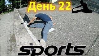 Спорт | #60 Шпагат за 30 дней, день 22!