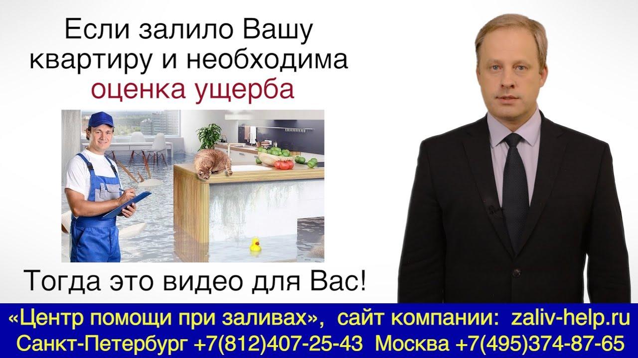 оценка ущерба квартиры москва