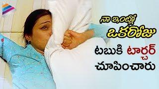 Tabu Tortured by Ghost   Naa Intlo Oka Roju Telugu Movie Scenes   Hansika   Telugu FilmNagar