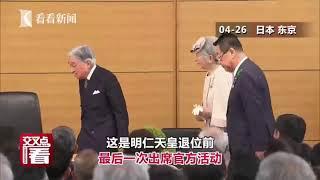 北京时间今天下午3点30分,日本将举行明仁天皇退位的最后一项仪式,届时...
