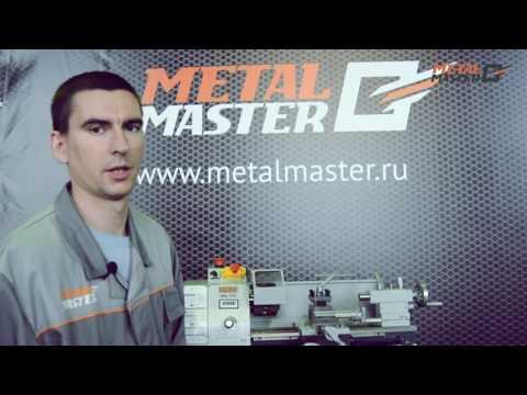 Подготовка к работе настольного токарного станка Metal Master MML