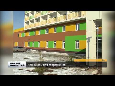 Новый дом для спортсменов строят в Нижегородской области