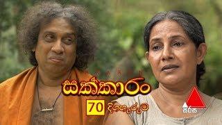 Sakkaran | සක්කාරං - Episode 70 | Sirasa TV Thumbnail