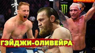 Неожиданно: Джастин Гэйджи против Чарльза Оливейры на UFC/Чендлер метит на Макгрегора