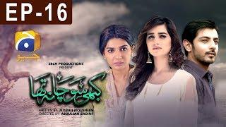Kabhi Socha Na Tha - Episode 16 | HAR PAL GEO