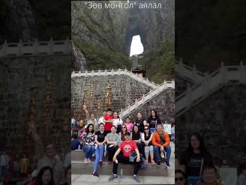 Download Аватар аялал   Avatar aylal   Занжиажиэ   Zhangjiajie   Тэнгэрийн хаалга   Зөв монгол аялал