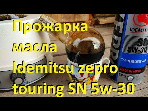 Прожарка масла idemitsu zepro touring SN 5w30 - Смешные видео приколы