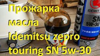 Прожарка масла idemitsu zepro touring SN 5w30