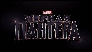 Черная Пантера — Тизер-трейлер фильма (2017)