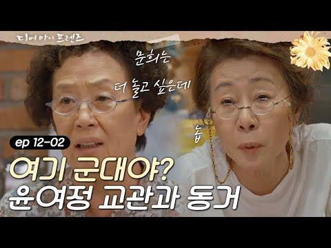 Dearmyfriends [꽁냥] 윤여정 교관님과 꼰대들의 이색  동거 (feat. 그림자 고현정) 160618 EP.12