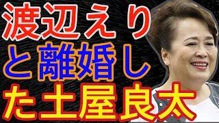 渡辺えりと離婚した土屋良太「やりたいことが自分とは違う」。吉田侑生と不倫スキャンダルの過去も別れた原因は…- 事故ニュース