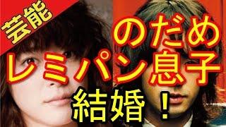 【緊急速報】のだめ上野樹里とレミパン息子トライセラ和田、結婚【姑き...