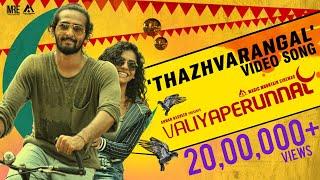 Thazhvarangal Video Song   Valiyaperunnal   Rex Vijayan   Shane   Himika   Anwar Ali    Kings United