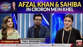 Jan Rambo & Sahiba Afzal In Croron Mein Khel With Maria Wasti | 19th February 2020