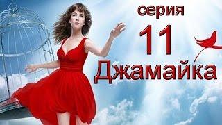 Джамайка 11 серия