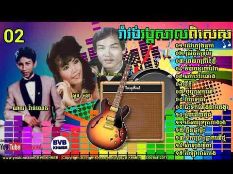Rangkasal song collection Vol 02-កម្រងចម្រៀងរាំវង់រង្គសាលពិសេស វ៉ុល ០២