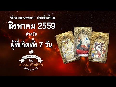 เปิดดวงพยากรณ์ เดือนสิงหาคม 2559 โดย อ เจน เปิดลิขิต ธูปพยากรณ์