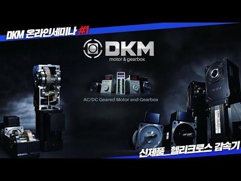 DKM모터_온라인세미나_헬리크로스 감속기 신제품 소개_ 20200403_디케이엠모터