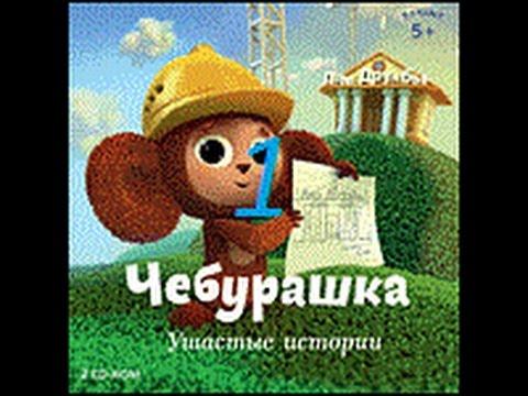 Прохождение игры Чебурашка учит английский язык геймплей