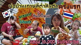 #พ่อบ้านเกาหลี ตำส้มตำครั้งแรกจะกินได้ไหม? #ครอบครัวเกาหลี #แม่บ้านเกาหลี