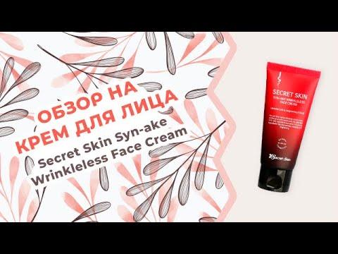 Обзор на крем для лица Secret Skin Syn-ake Wrinkleless Face Cream