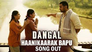 HaaniKaarak Bapu Video SONG OUT | Dangal | Aamir Khan