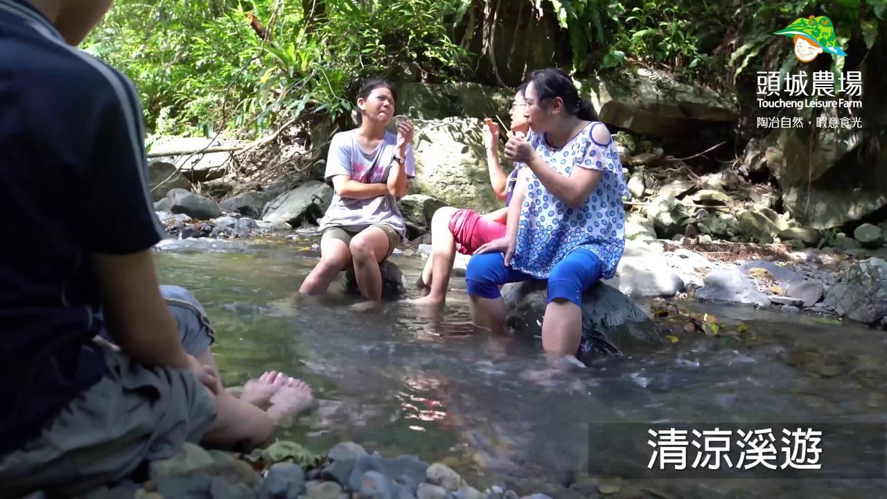 頭城農場-山林野溪下午茶 - YouTube