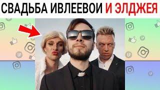 Лучшие Новые Вайны 2019 Свадьба Ивлеевой и Элджея, Рахим Абрамов Настя Гонцул