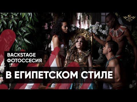 Фотосессия в Древнегреческом Египетском стиле Backstage Со съемок - Видеостудия VIP Production