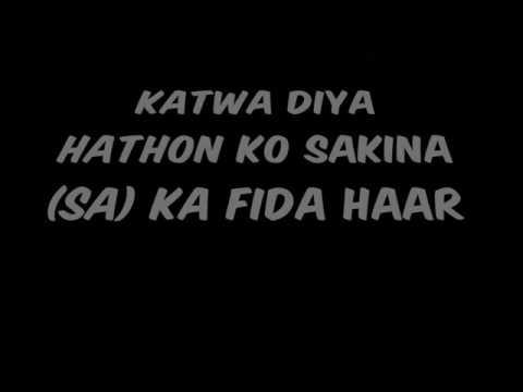 Lyrics of Abbas e Alamdar a.s noha by Abather halawaji