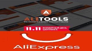 """Обзор на расширение """"AliTools"""""""