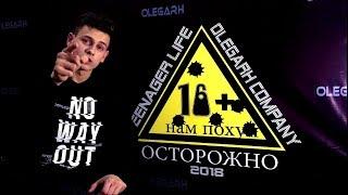 18+ ЗАПРЕЩЕННЫЙ ПРОЕКТ 2018 (16+ начало сериала)