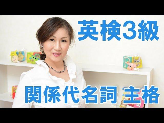 英検®3級英文法 関係代名詞 主格