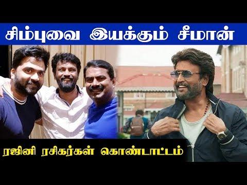 Seeman Direct Simbu - Happy News For Super Star Rajinikanth Fans | Tamil Cinema | Kalakkal cinema
