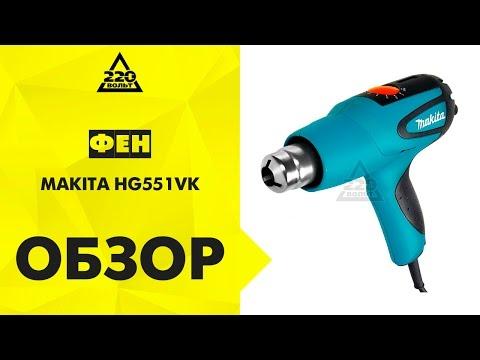 Пистолет за горещ въздух MAKITA HG551VK #9fMcmDlshXE