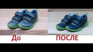 Вторая жизнь детской обуви 100% результат(www.чистаяобувь.com http://xn--80acdv5aqhl3a2d2a.com/magazin/folder/kraska-dlya-kozhanoy-obuvi Качественная краска для полной и частичной реста..., 2016-03-24T19:33:26.000Z)