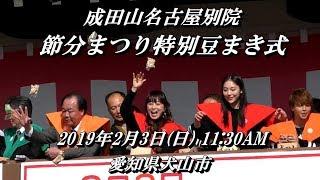 2019.2/3(日) 11:30~ 成田山 名古屋別院『節分まつり 第1回目 特別豆...