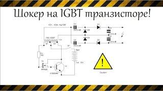 Шокер на IGBT транзисторе своими руками с умножителем напряжения (Shoker) шокер на 1 транзисторе