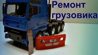 Тюнинг моделей. Ремонт грузовика от Сами с усами(Тюнинг моделей. Ремонт грузовика от Сами с усами поможет вам починить свою масштабную модель своими руками..., 2016-11-24T08:51:25.000Z)