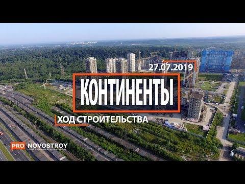 """ЖК """"Континенты"""" [Ход строительства от 27.07.2019]"""
