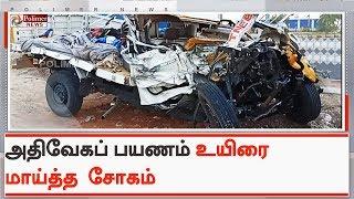 கள்ளக்குறிச்சி அருகே வேன் - பேருந்து மோதி 10 பேர் உயிரிழப்பு   #KallakurichiAccident