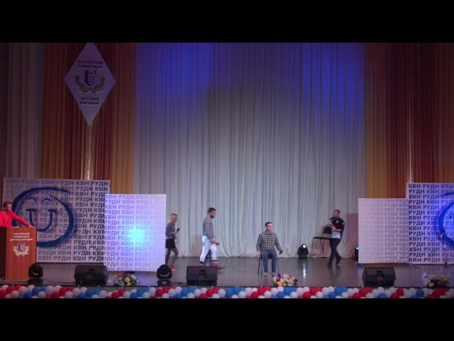 1/8 финала КВН РУДН 2017 года: «Приветствие» команды «Артхаус»